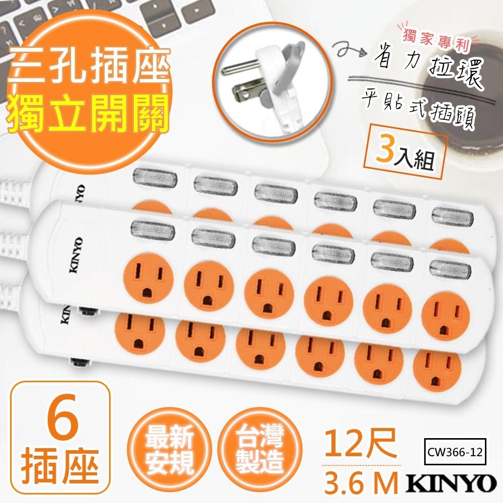 (3入) KINYO12呎3.6M 3P6開6插安全延長線(CW366-12)台灣製新安規