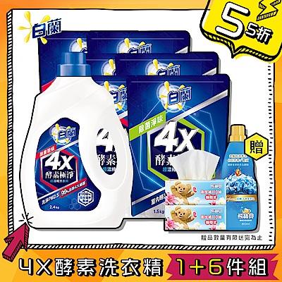 白蘭 4X酵素極淨超濃縮洗衣精1+6件組
