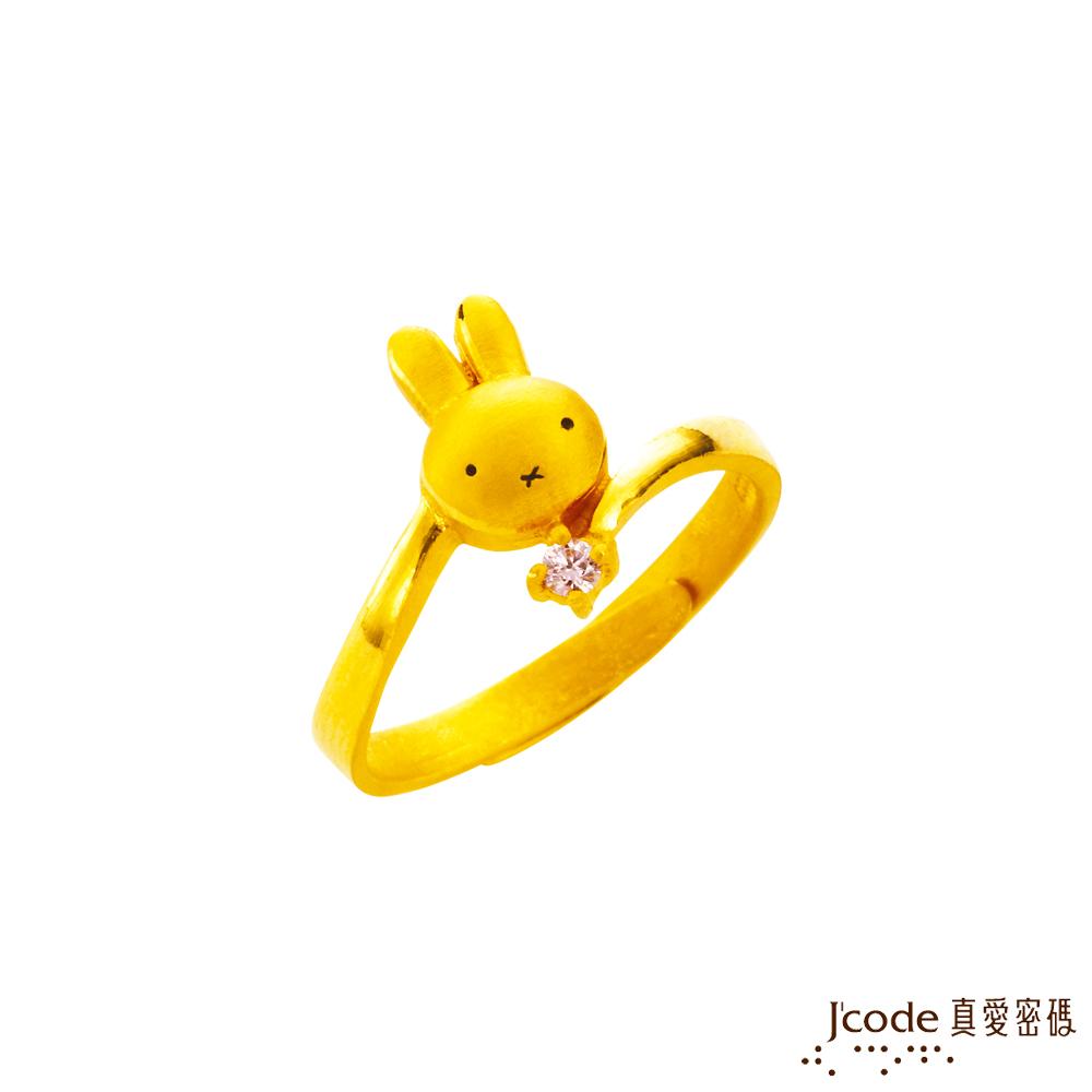 J'code真愛密碼 甜蜜米飛黃金/水晶戒指