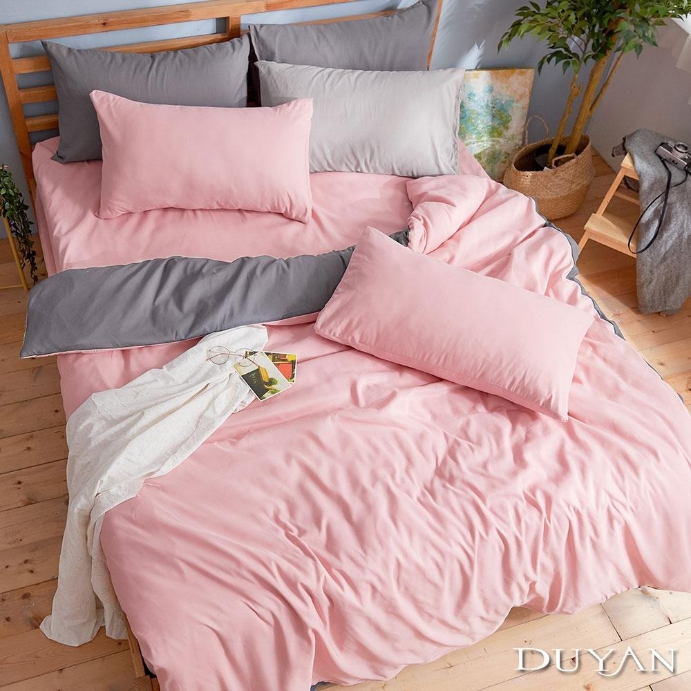 DUYAN竹漾-芬蘭撞色設計-雙人四件式舖棉兩用被床包組-粉灰被套 x 砂粉色床包台灣製