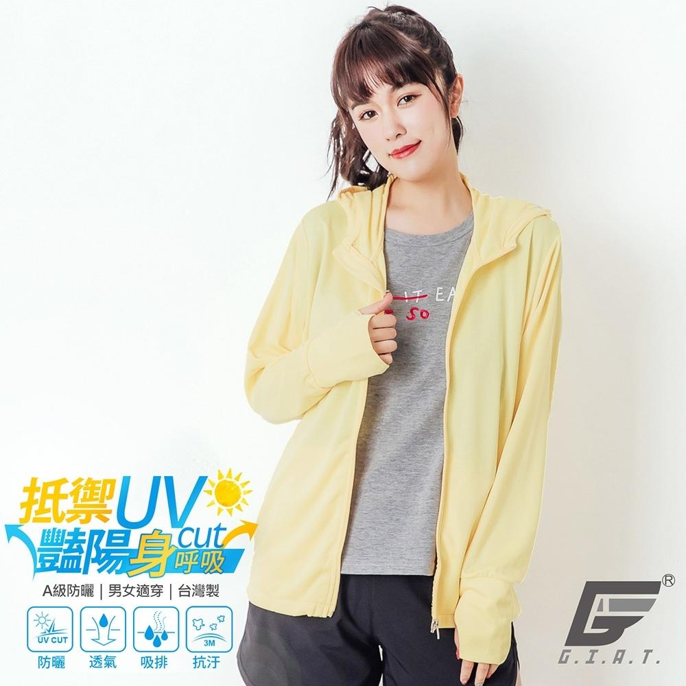 GIAT台灣製A級防曬吸濕排汗連帽外套(男女適穿)-奶油黃