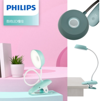 【飛利浦 PHILIPS LIGHTING】酷皓USB充電LED夾燈-(66138) 青萍綠