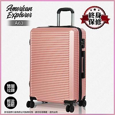 終身保修 美國探險家 25吋 行李箱 雙排輪 旅行箱 輕量 TSA密碼鎖 A63(玫瑰金)