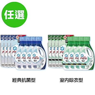 日本ARIEL 新升級超濃縮深層抗菌除臭洗衣精4+4超值組(900gx4瓶+630gx4包)兩款任選