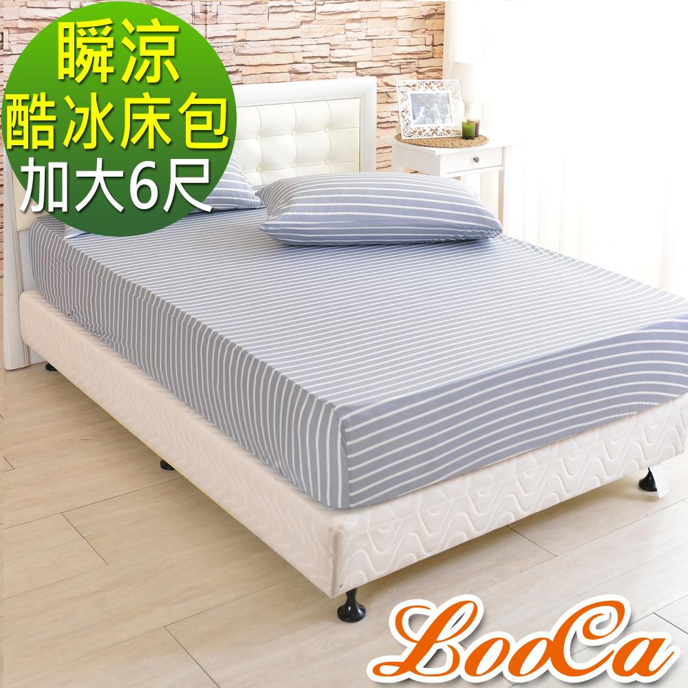 LooCa 新一代酷冰涼床包--大6尺(條紋灰)