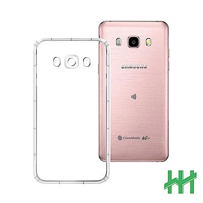 安全氣墊手機殼系列 Samsung  J5 (2016) (5.2吋) 防摔TPU隱形殼