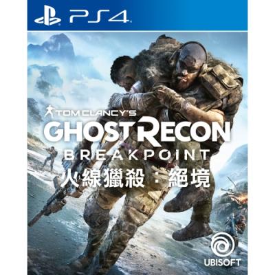 (預購) 火線獵殺:絕境 中文版 PS4