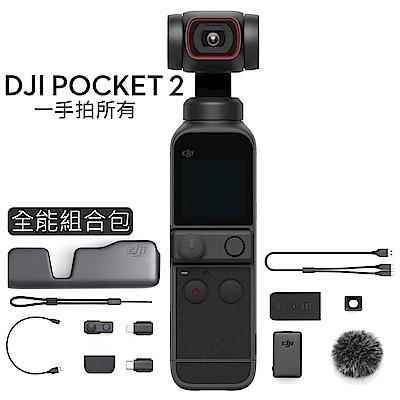 DJI Pocket 2 口袋三軸雲台相機 超廣角 4K 畫質 全能組合包 (公司貨)