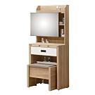 Boden-喬科2尺化妝桌/鏡台(贈化妝椅)-60x40x153cm