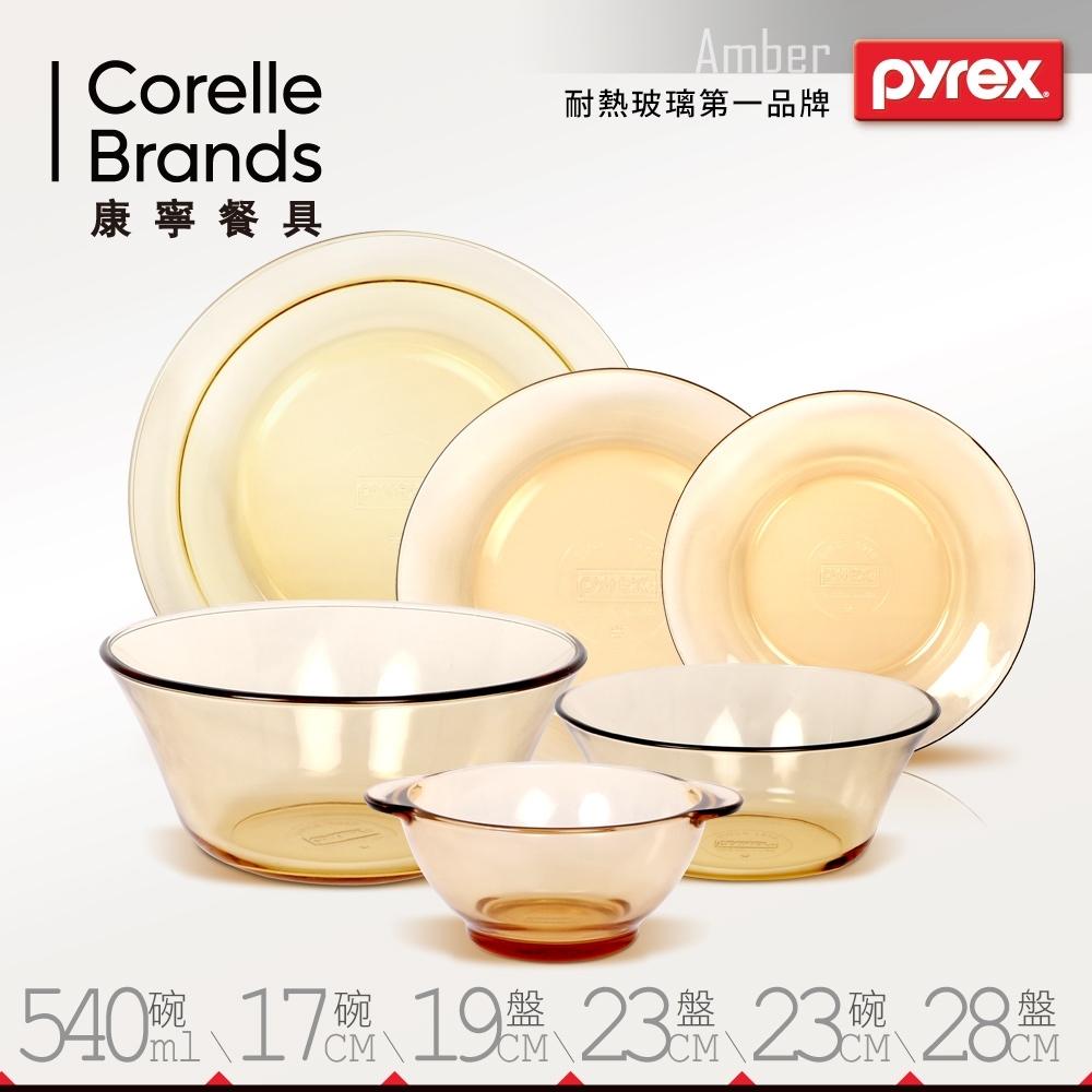 美國康寧 Pyrex 透明餐盤碗6件組
