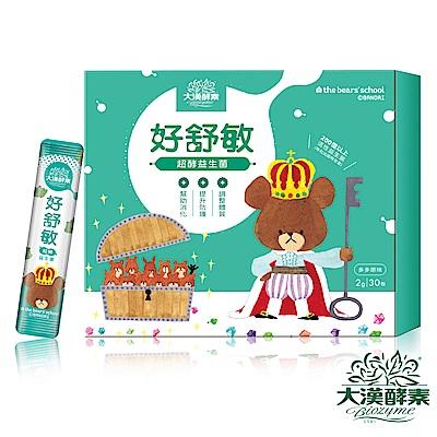 【大漢酵素】好舒敏 超酵益生菌(30包x1盒)