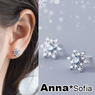【3件5折】AnnaSofia 璀璨淡藍晶雪花 925銀針耳針耳環(銀系)