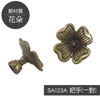 歐奇納 OHKINA 花朵造型櫥櫃/衣櫥把手-古銅色一對