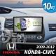 【奧斯卡 AceCar】SD-1 10吋 導航 安卓  專用 汽車音響 主機 (適用於本田 喜美八代) product thumbnail 1