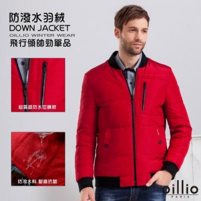 oillio歐洲貴族 飛行羽絨保暖夾克 修身防風防潑水款式 防水拉鍊 紅色