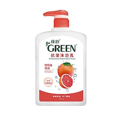 綠的GREEN 抗菌沐浴乳-葡萄柚精油1000ml