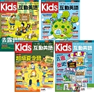 Kids互動英語(全4書)