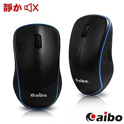 aibo KA87 無線尊爵 2.4G無線靜音滑鼠
