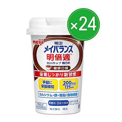 【明治】明倍適精巧杯(咖啡口味)-125ml(24瓶)