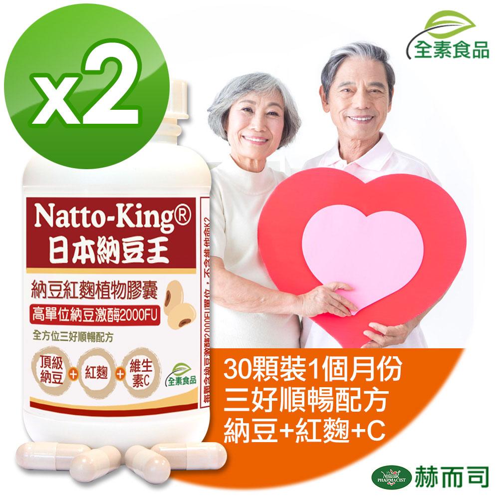 赫而司 NattoKing納豆王納豆紅麴植物膠囊(30顆/罐*2罐組)