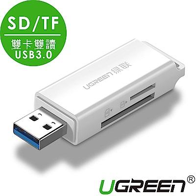 綠聯 SD/TF雙卡雙讀USB3.0讀卡機白色