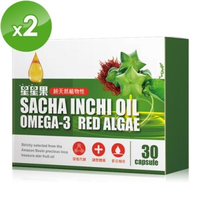 【星星果】Omega-3之王星星果油(30顆/盒)*2盒