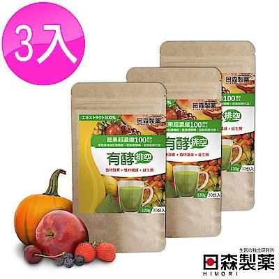 日森製藥 有酵排空(植物酵素纖維益生菌粉)120g 3入 @ Y!購物