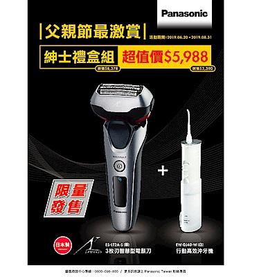 [超值組] 國際牌 電鬍刀 刮鬍刀 紳士限定組 ES-LT2A-COMBO