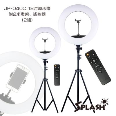 Splash 18吋遙控型環形補光燈組合 JP-040C(2組)附燈架