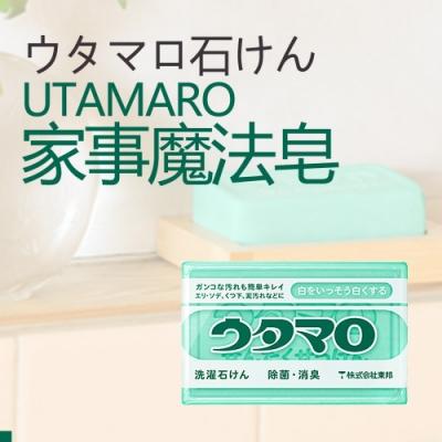 日本 utamaro 萬用 洗衣 家事 魔法皂 133g 10入組