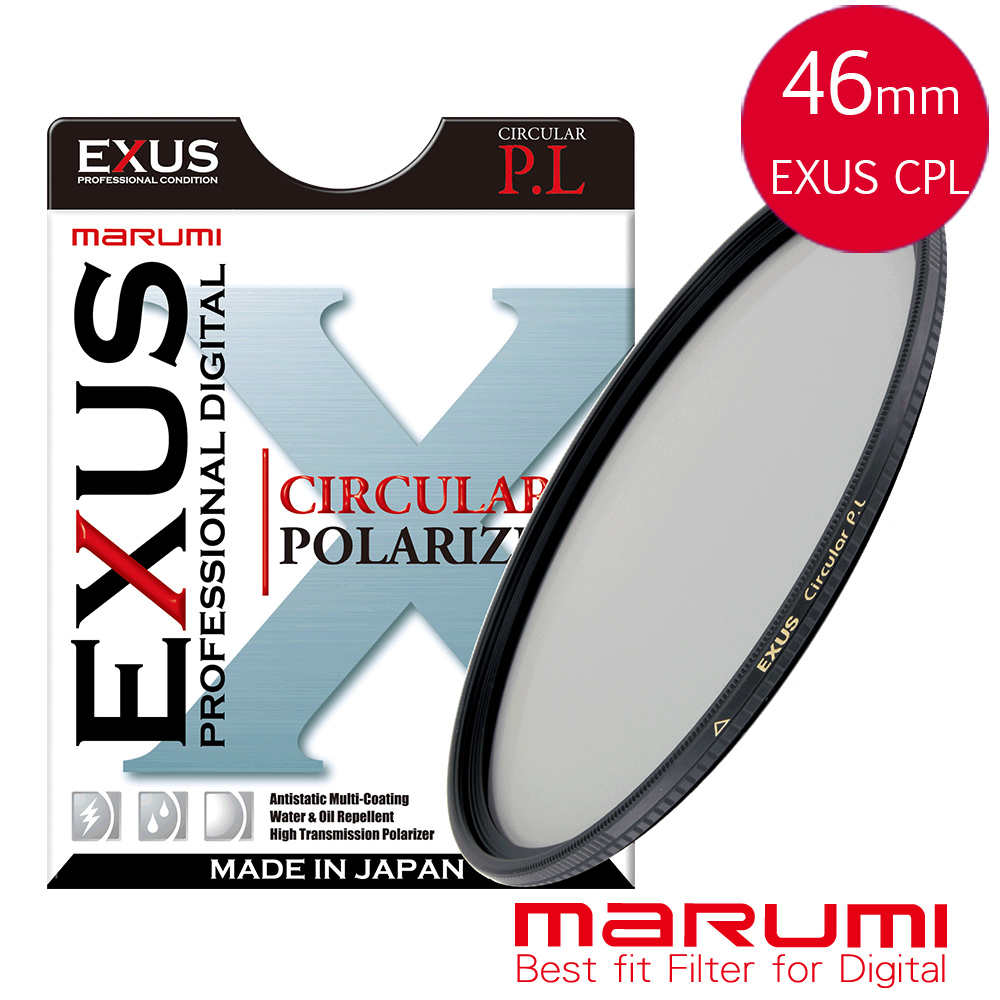 Marumi-EXUS 防靜電‧防潑水‧抗油墨鍍膜偏光鏡CPL 46mm
