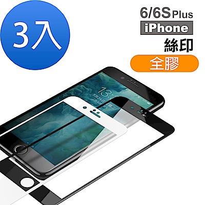 iPhone 6/6S Plus 絲印全膠 9H 滿版玻璃膜 保護貼 -超值<b>3</b>入組