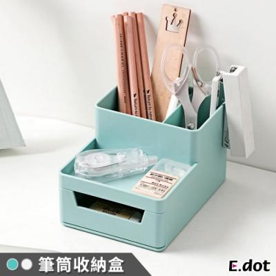 E.dot 可疊桌面筆筒文具分類整理置物收納盒(二色可選)