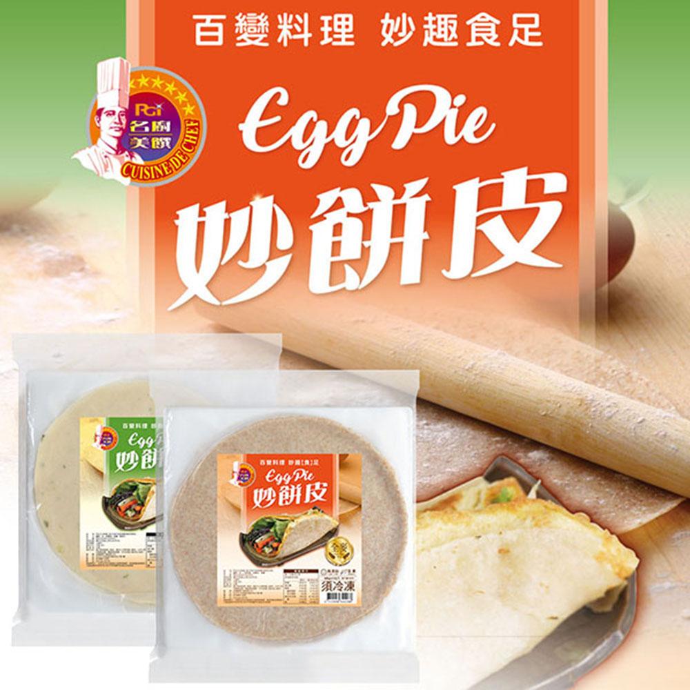 任選名廚美饌 妙餅皮全麥(55gx10片)