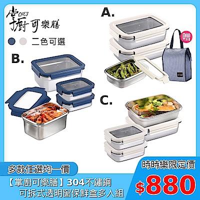 [任選均一價 最低220/件]【掌廚可樂膳】304不鏽鋼可拆式透明窗保鮮盒多入組