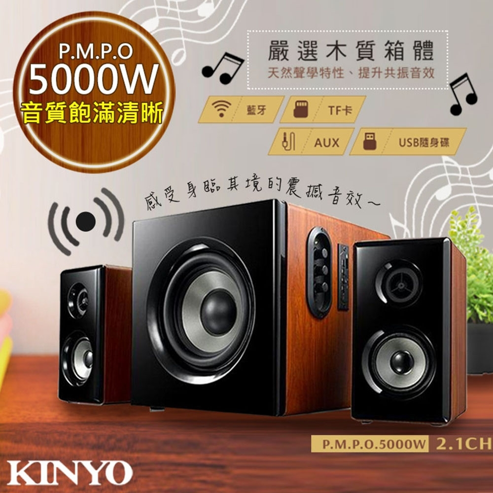 KINYO 2.1聲道木質鋼烤音箱/音響/藍芽喇叭(KY-1856)絕對震撼5000W