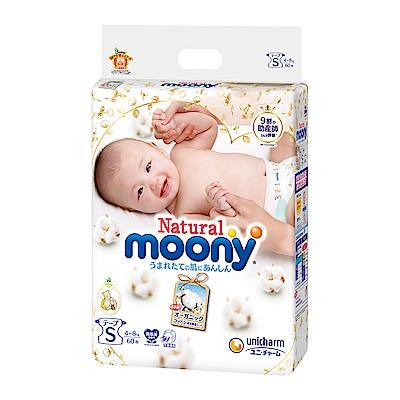 日本境內頂級Natural Moony紙尿褲(S)(60片x4包/箱)
