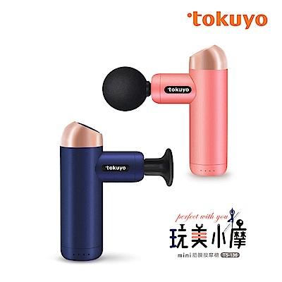 玩美小摩mini筋膜充電按摩槍 TS-136