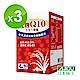 (買二送一)日本味王 Q10紅麴納豆膠囊(60粒/盒)X3 product thumbnail 1