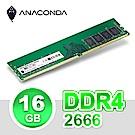 ANACOMDA巨蟒 DDR4 2666 16GB 桌上型記憶體