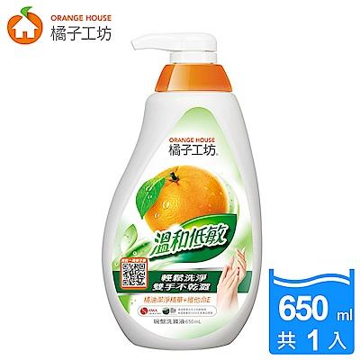 橘子工坊 溫和低敏碗盤洗滌液650ml