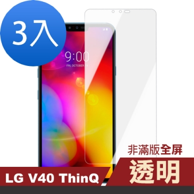 LG V40 ThinQ 透明 高清 非滿版 手機貼膜-超值3入組