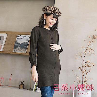 日系小媽咪孕婦裝-中車線鬆緊花苞袖口造型下襬針織上衣 (共三色)