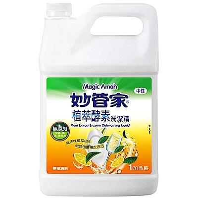 妙管家-植萃酵素洗潔精(1加侖)