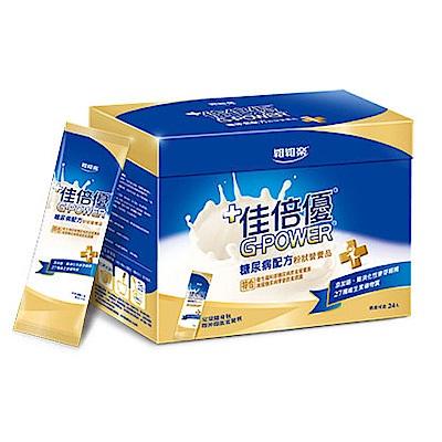 【維維樂】 佳倍優 糖尿病配方 粉狀營養品 24包
