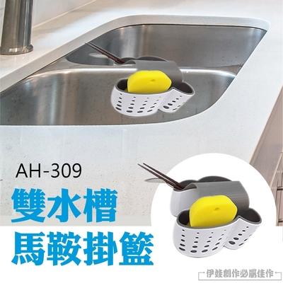 廚房水槽瀝水籃【AH-309】收納掛籃 掛袋 菜瓜布置物架 洗碗海綿布水龍頭掛架