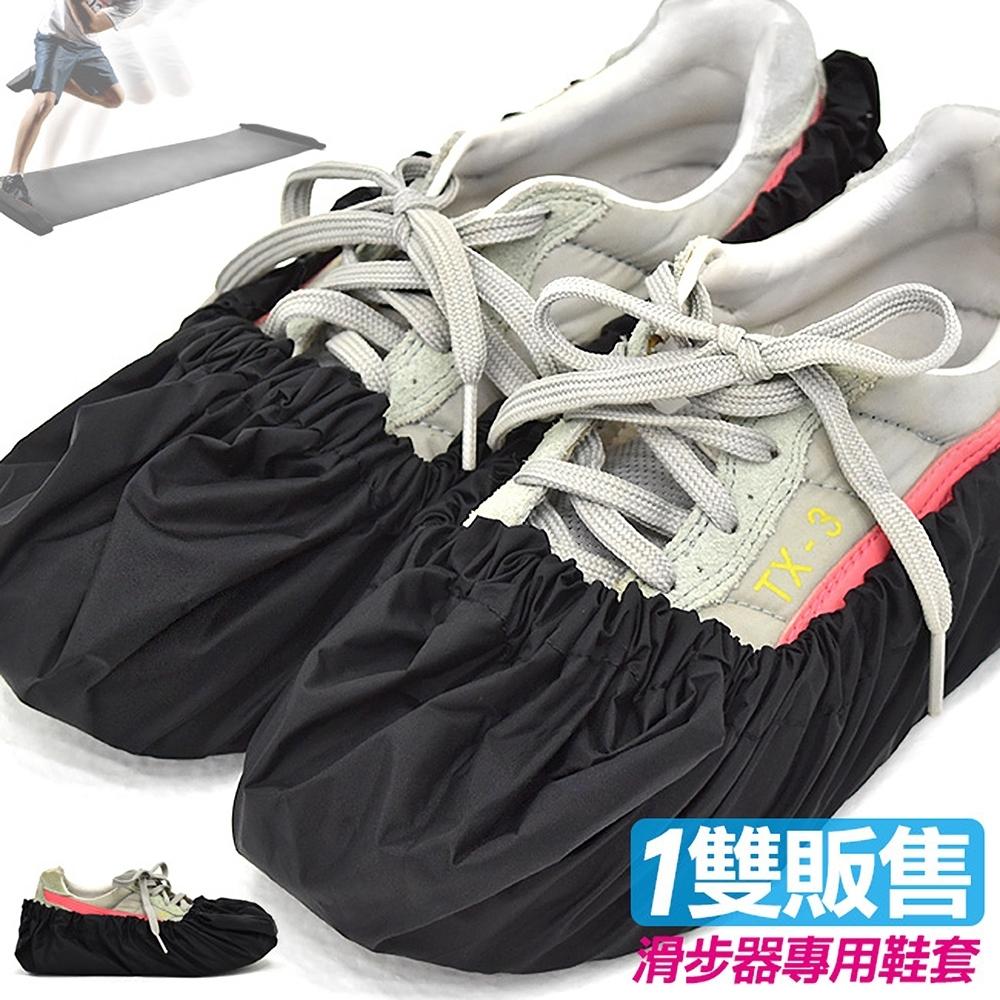台灣製造!!滑步器專用靜電鞋套(一雙販售)  /適用綜合訓練墊Slideboard滑板墊滑盤.溜冰訓練墊滑步墊/