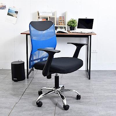 凱堡 健康網後折扶手鐵腳辦公椅電腦椅