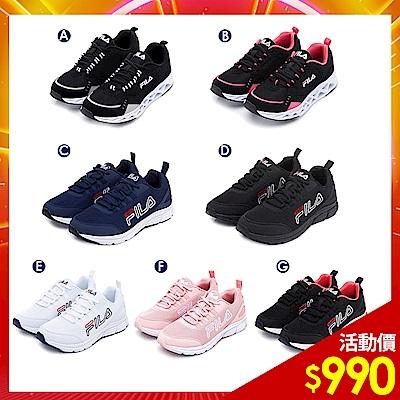 [時時樂] FILA 男女款 慢跑鞋/運動鞋 (均一價任選)