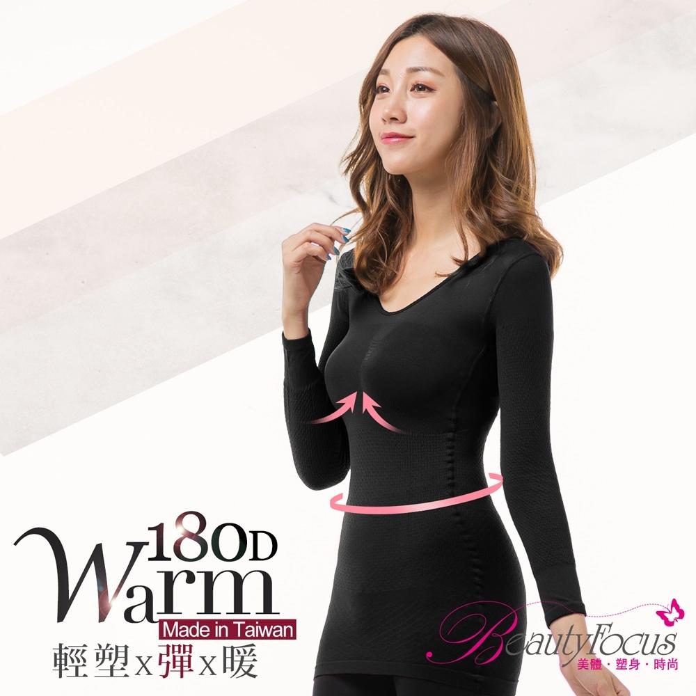 BeautyFocus 180D輕機能修飾保暖衣(黑色)